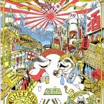 HiFest - Takayo Akiyama